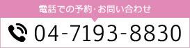 電話での予約・お問い合わせは6/17(金)より 04-7193-8830